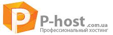 P-host.com.ua - Профессиональный хостинг